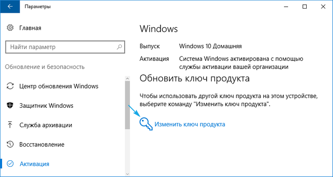 windows 10 do windows 10 pro: proverennye rabochie sposoby18 Windows 10 до Windows Pro 10: перевірені робочі способи